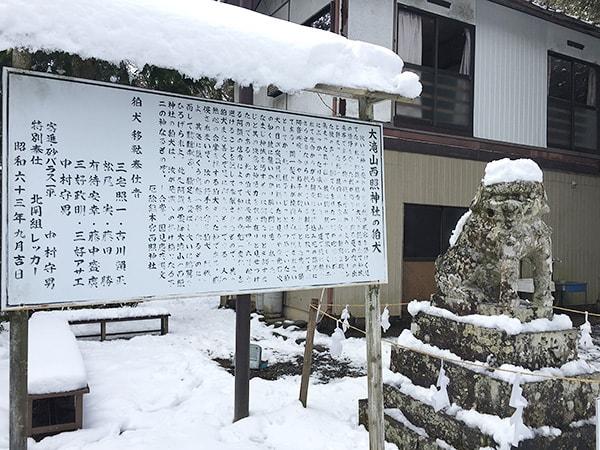 西照神社の狛犬と伝説