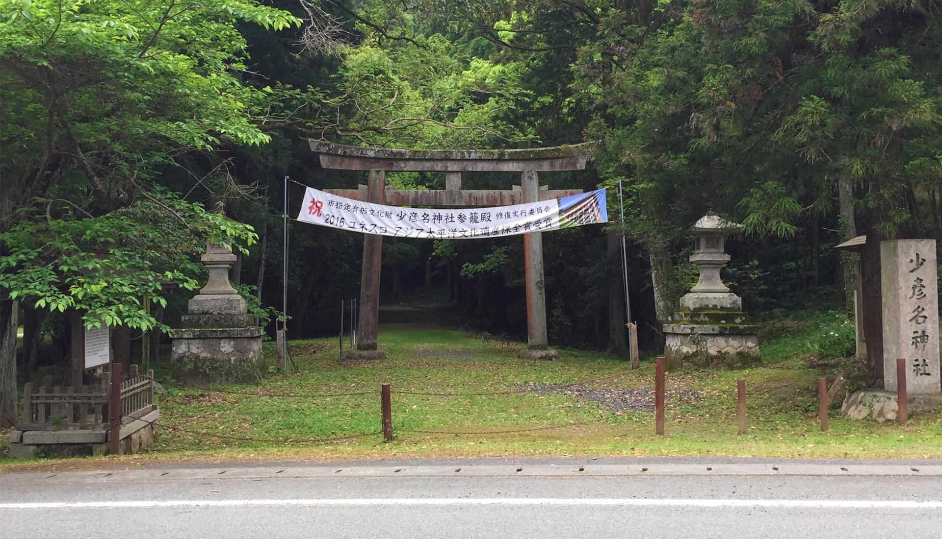 愛媛県大洲市の少彦名神社