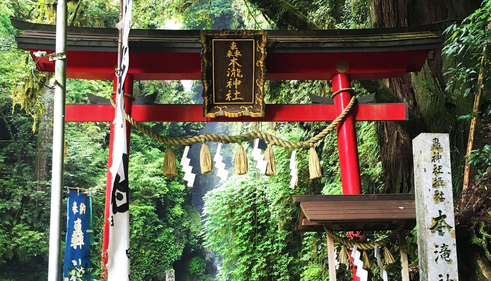 徳島県海陽町轟本滝神社