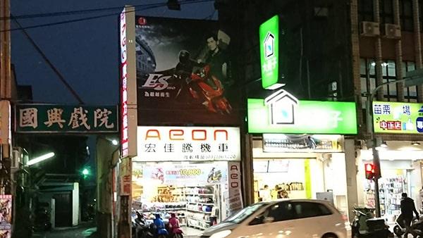 台湾の街角看板