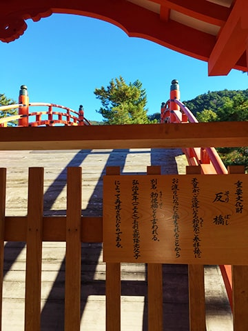 厳島神社の反橋