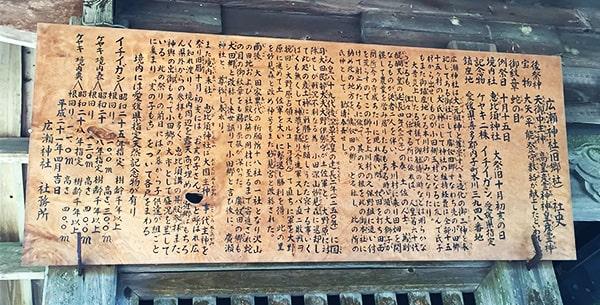 広瀬神社の社史