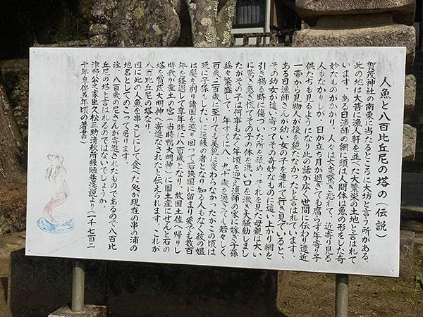 賀茂神社人魚伝説