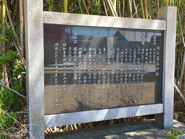 おのころ島神社御由緒