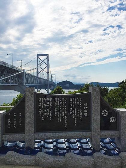 大鳴門橋の眺め